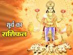 सूर्य 16 नवंबर से वृश्चिक राशि में, मेष और वृष राशि के लोगों को मिल सकती है सफलता|ज्योतिष,Jyotish - Dainik Bhaskar