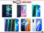 15 हजार के बजट में उपलब्ध हैं ये चार नए स्मार्टफोन, मिलेगा 64MP तक का कैमरा और 6.67 इंच तक की डिस्प्ले|टेक & ऑटो,Tech & Auto - Dainik Bhaskar