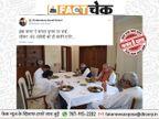पश्चिम बंगाल चुनाव से पहले धुर विरोधी अमित शाह और ममता बनर्जी ने की मुलाकात? जानें सच|फेक न्यूज़ एक्सपोज़,Fake News Expose - Dainik Bhaskar