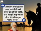अच्छा घुड़सवार बनने के लिए सबसे बेकाबू घोड़े को चुनें, क्योंकि इसे काबू कर लेंगे तो हर घोड़े को काबू कर पाएंगे|धर्म,Dharm - Dainik Bhaskar