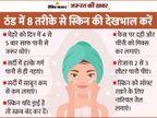 स्किन 5 तरह की होती हैं, इसलिए अपनी त्वचा पहचानिए; जानिए उसे कैसे चमकदार बनाएं|ज़रुरत की खबर,Zaroorat ki Khabar - Dainik Bhaskar