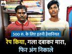 कानपुर में 7 साल की मासूम की रेप के बाद हत्या, निसंतान दंपती ने बच्ची का लिवर खाया था|उत्तरप्रदेश,Uttar Pradesh - Dainik Bhaskar