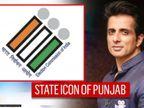 लोगों के घरों में भगवान के रूप में पूजे जा रहे सोनू सूद को इलेक्शन कमीशन ने बनाया पंजाब का स्टेट आइकन|बॉलीवुड,Bollywood - Dainik Bhaskar