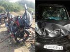 बहन से मिलने एक बाइक पर सवार होकर जा रहे थे 3 भाई; कार की टक्कर से 1 की मौत, 2 गंभीर|गुजरात,Gujarat - Dainik Bhaskar