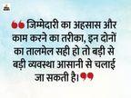 काम ऑफिस से करें या घर से, गंभीरता और काम पर पूरी पकड़ होनी चाहिए|धर्म,Dharm - Dainik Bhaskar