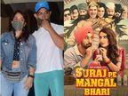 बेटी इरा के साथ आमिर खान ने सिनेमाहॉल में जाकर देखी 'सूरज पे मंगल भारी', बोले-लंबे समय बाद बिग स्क्रीन पर फिल्म देखने का मजा लिया|बॉलीवुड,Bollywood - Dainik Bhaskar