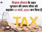 इस योजना के तहत सरकार ने जुटाए 72480 करोड़, 1 लाख करोड़ रु. के मामलों का किया निपटारा|यूटिलिटी,Utility - Money Bhaskar