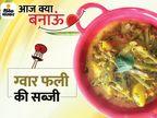 थोड़े से वेरिएशन के साथ बनाएं ग्वार फली की सब्जी, इसका स्वाद बढ़ाने के लिए कटे हुए आलू मिलाएं|लाइफस्टाइल,Lifestyle - Dainik Bhaskar