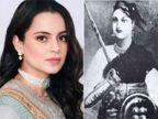 झांसी की रानी की जन्म तारीख पर कंगना को नहीं यकीन, बोलीं- इंदिरा गांधी के साथ बर्थडे आना कांग्रेस की हेराफेरी|बॉलीवुड,Bollywood - Dainik Bhaskar
