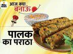 अगर बच्चे पालक खाना पसंद नहीं करते तो उन्हें इसके पराठे बनाकर खिलाएं, ये टेस्टी और हेल्दी हैं लाइफस्टाइल,Lifestyle - Dainik Bhaskar
