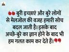 गलत संगत और बुरी चीजें हमारी अच्छी बुद्धि को भी पलट देती हैं, इनसे बचें|धर्म,Dharm - Dainik Bhaskar