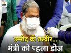 हरियाणा के अनिल विज पहले मंत्री, जिन्हें स्वदेशी वैक्सीन की डोज दी गई|हरियाणा,Haryana - Dainik Bhaskar