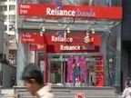 CCI ने रिलायंस रिटेल-फ्यूचर ग्रुप सौदे को दी मंजूरी, 24713 करोड़ रुपए में हुई थी डील|बिजनेस,Business - Dainik Bhaskar