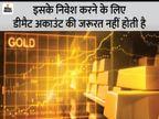 गोल्ड म्यूचुअल फंड्स में निवेश दिलाएगा ज्यादा फायदा, एक साल में मिला 30% तक का रिटर्न|यूटिलिटी,Utility - Dainik Bhaskar