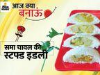 संडे स्पेशल रेसिपी, समा चावल की स्टफ्ड इडली बनाकर घर में सबका दिल जीत लें लाइफस्टाइल,Lifestyle - Dainik Bhaskar