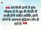 किसी विद्वान से ज्ञान पाना चाहते हैं, तो हमारा व्यहार और सोच भी ऊंचे स्तर के होने चाहिए धर्म,Dharm - Dainik Bhaskar