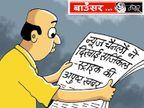 हींग लगे न हल्दी, न्यूज के नाम पर कुछ भी दे दो जल्दी|देश,National - Dainik Bhaskar