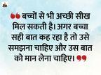 छोटे बच्चे भी माता-पिता को सही सलाह दे सकते हैं, इसीलिए बच्चों की भी बातें ध्यान से सुनें धर्म,Dharm - Dainik Bhaskar