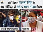 भारती और उनके पति हर्ष 4 दिसंबर तक ज्यूडिशियल कस्टडी में, हर्ष पर ड्रग्स फाइनेंसिंग का भी चार्ज|महाराष्ट्र,Maharashtra - Dainik Bhaskar