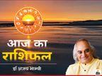 कुंभ राशि में चंद्रमा होने के कारण वृष, सिंह और कन्या राशि वालों को रहना होगा संभलकर|ज्योतिष,Jyotish - Dainik Bhaskar