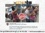 वर्कआउट के बहाने हिंदू लड़की से अश्लीलता कर रहा मुस्लिम ट्रेनर? जानें वायरल वीडियो का सच|फेक न्यूज़ एक्सपोज़,Fake News Expose - Dainik Bhaskar