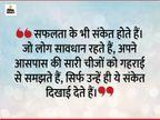 किसी भी काम में छोटी-छोटी बातों पर भी ध्यान दें, सतर्क रहेंगे तो सफलता के संकेत जरूर मिलेंगे धर्म,Dharm - Dainik Bhaskar