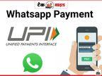 वॉट्सऐप से चंद सेकंड में करें फंड ट्रांसफर, बस फॉलो करें ये ईजी स्टेप्स|टेक & ऑटो,Tech & Auto - Dainik Bhaskar