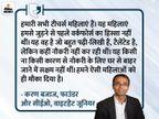 मेरी मां दिल्ली यूनिवर्सिटी की टॉपर थीं, पर करिअर नहीं बना पाईं, इसीलिए मैंने अपनी कंपनी में 11 हजार महिला टीचर को ही रखा है|करिअर,Career - Dainik Bhaskar