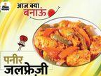 पनीर की एक जैसी सब्जी खाकर बोर हो गए हैं तो पनीर जालफ्रेजी बनाएं, इसका डिफरेंट टेस्ट सबको पसंद आएगा|लाइफस्टाइल,Lifestyle - Dainik Bhaskar