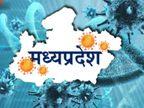 प्रदेश में 1798 पॉजिटिव, कुल संक्रमितों की संख्या 2 लाख के करीब; इंदौर में 586, भोपाल में 345 नए मरीज|भोपाल,Bhopal - Dainik Bhaskar