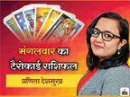 मेष से मीन राशि तक, सभी 12 राशियों के लिए कैसा रहेगा मंगलवार, किन लोगों को मिलेगा भाग्य का साथ|ज्योतिष,Jyotish - Dainik Bhaskar