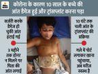 10 साल के बच्चे में खून के थक्के जमे और आंत डैमेज हुई, पिता की आंत ट्रांसप्लांट की गई|लाइफ & साइंस,Happy Life - Dainik Bhaskar
