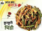 कुरकुरी भिंडी बनाने की इंस्टेंट रेसिपी, इस डिश को गर्मागर्म सर्व करने से पहले चाट मसाला जरूर डालें|लाइफस्टाइल,Lifestyle - Dainik Bhaskar