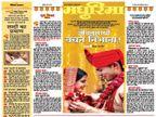 पढ़िए, इस हफ्ते के शादी स्पेशल मधुरिमा की सारी स्टोरीज सिर्फ एक क्लिक पर मधुरिमा,Madhurima - Dainik Bhaskar