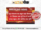 31 दिसंबर तक बंद रहेंगे देशभर के स्कूल-कॉलेज, गृह मंत्रालय का फैसला, जानें सच|फेक न्यूज़ एक्सपोज़,Fake News Expose - Dainik Bhaskar