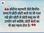बुरे समय में छोटी-छोटी चीजों को भी संभालें, पता नहीं कब कौन सी चीज काम आ जाए|धर्म,Dharm - Dainik Bhaskar