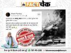 योग करते हुए पीएम मोदी का 35 साल पुराना वीडियो वायरल? पड़ताल में दावा झूठा निकला|फेक न्यूज़ एक्सपोज़,Fake News Expose - Dainik Bhaskar