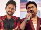 परवरिश पर सवाल उठा रहे पिता से नाराज हुए जान, कुमार सानू बोले- 'उसे अपना नाम बदलकर जान रीता भट्टाचार्या कर लेना चाहिए'|टीवी,TV - Dainik Bhaskar
