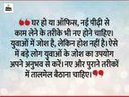 युवाओं के साथ समानता और सम्मान के साथ बात करेंगे तो वे भी बेस्ट रिजल्ट देंगे|धर्म,Dharm - Dainik Bhaskar