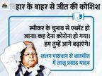 लालू ने भाजपा विधायक ललन पासवान से फोन पर 3 बार कहा- स्पीकर के चुनाव से एब्सेंट हो जाओ|बिहार,Bihar - Dainik Bhaskar
