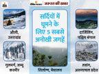 ठंड में ट्रिप का है प्लान तो बेहतर तैयारी जरूरी, जानें 5 बेस्ट डेस्टिनेशन कौन-सी और कैसी हो तैयारी?|ज़रुरत की खबर,Zaroorat ki Khabar - Dainik Bhaskar