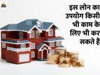 होम लोन टॉपअप आपकी पैसों की समस्या को करेगा दूर, कम ब्याज पर मिलेगा कर्ज|यूटिलिटी,Utility - Money Bhaskar