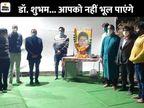 कोरोना वॉरियर डॉ. शुभम उपाध्याय का भोपाल में अंतिम संस्कार, सागर में बुंदेलखंड मेडिकल कॉलेज डॉक्टरों ने दी श्रृद्धांजलि|सागर,Sagar - Dainik Bhaskar