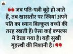 बुढ़ापे में पति-पत्नी को एक-दूसरे की देखभाल बच्चों की तरह करनी चाहिए|धर्म,Dharm - Dainik Bhaskar