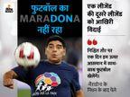 डिएगो मैराडोना का 60 साल की उम्र में हार्ट अटैक से निधन, कुछ हफ्ते पहले ही हुई थी ब्रेन सर्जरी|स्पोर्ट्स,Sports - Dainik Bhaskar