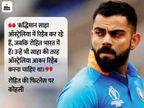 वनडे से 15 घंटे पहले कोहली बोले- रोहित की चोट के बारे में कुछ साफ नहीं, इंतजार चल रहा है|स्पोर्ट्स,Sports - Dainik Bhaskar