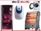 रूम हीटर-वॉटर गीजर खरीदना हो या फ्रिज-वॉशिंग मशीन, इन मॉडल्स पर मिल रहा है बढ़िया डिस्काउंट|टेक & ऑटो,Tech & Auto - Dainik Bhaskar