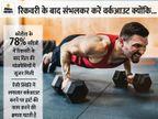 कोरोना से रिकवरी के 7 दिन बाद अपनी क्षमता का 50% ही वर्कआउट करें वरना दिल-फेफड़ों को खतरा|लाइफ & साइंस,Happy Life - Dainik Bhaskar
