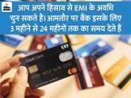 पैसों की समस्या होने पर EMI में कर सकते हैं क्रेडिट कार्ड बिल का पेमेंट, यहां जानें इससे जुड़ी जरूरी बातें|यूटिलिटी,Utility - Dainik Bhaskar