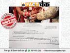 दिल्ली की शादियों में 50 की जगह अब 100 मेहमान हो सकेंगे शामिल? जानें सच|फेक न्यूज़ एक्सपोज़,Fake News Expose - Dainik Bhaskar